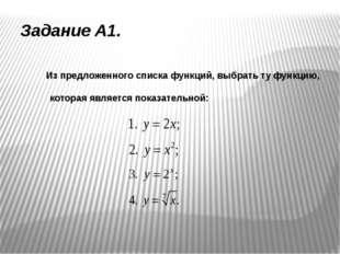 Из предложенного списка функций, выбрать ту функцию, которая является показа