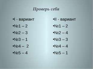 I - вариант №1 – 2 №2 – 3 №3 – 1 №4 – 2 №5 – 4 II - вариант №1 – 2 №2 – 4 №3