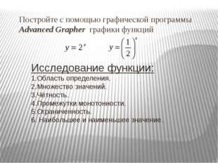 Постройте с помощью графической программы Advanced Grapher графики функций Ис