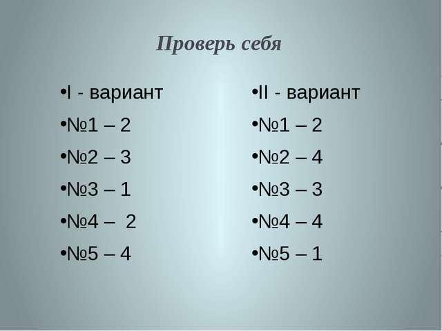 I - вариант №1 – 2 №2 – 3 №3 – 1 №4 – 2 №5 – 4 II - вариант №1 – 2 №2 – 4 №3...