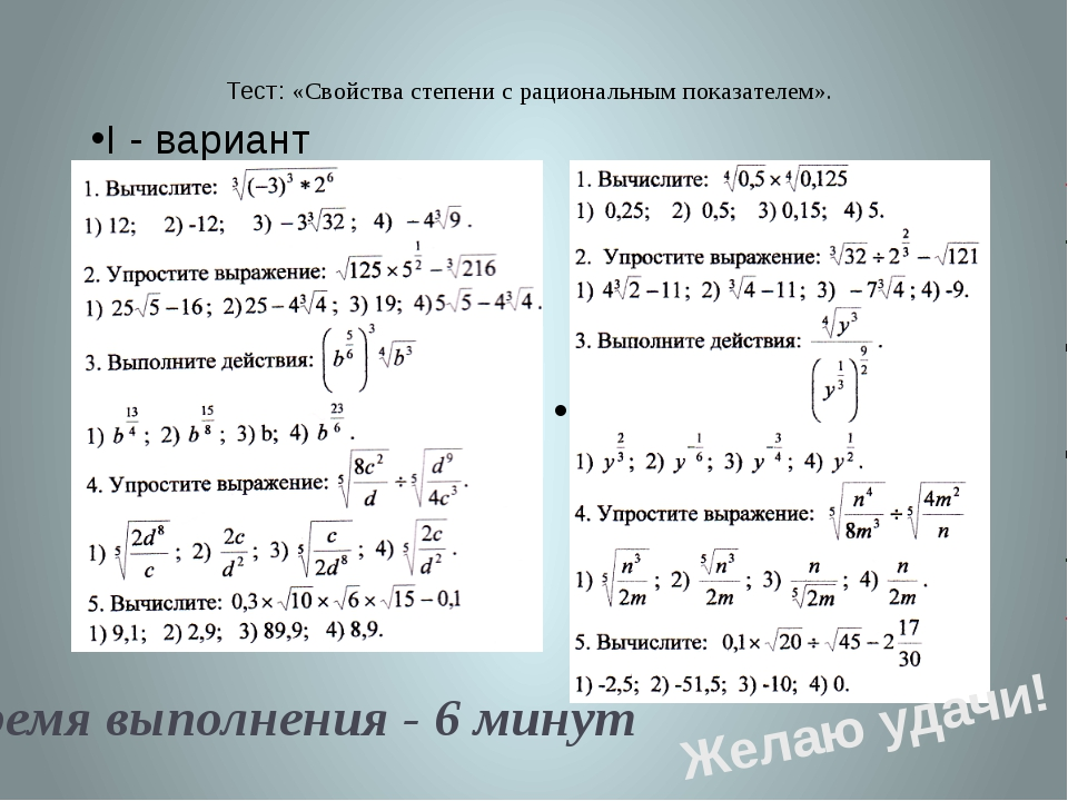 Тест: «Свойства степени с рациональным показателем». I - вариант II - вариант...