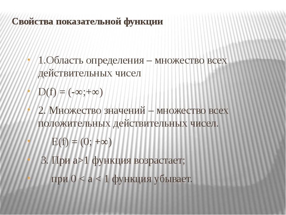 Свойства показательной функции 1.Область определения – множество всех действи...