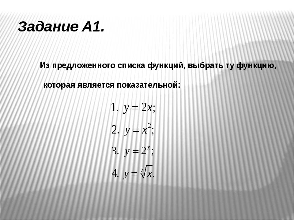 Из предложенного списка функций, выбрать ту функцию, которая является показа...