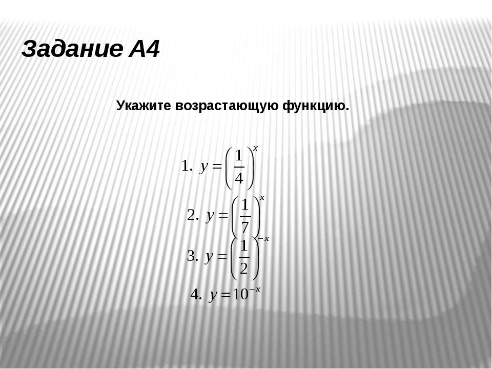 Задание A4 Укажите возрастающую функцию.