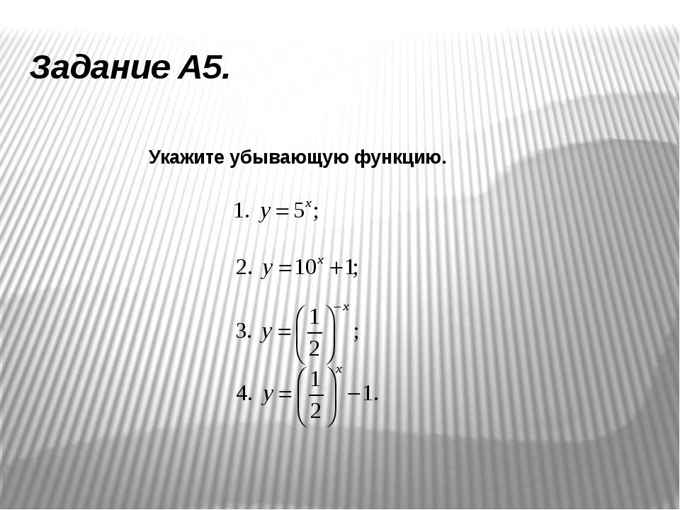 Задание A5. Укажите убывающую функцию.