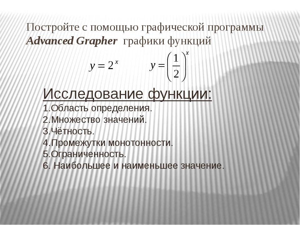 Постройте с помощью графической программы Advanced Grapher графики функций Ис...