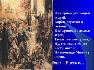 Это – Россия… Кто приводил гнедых коней, Коров, баранов и свиней. Кто прино