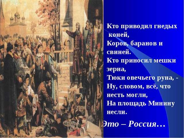 Это – Россия… Кто приводил гнедых коней, Коров, баранов и свиней. Кто прино...