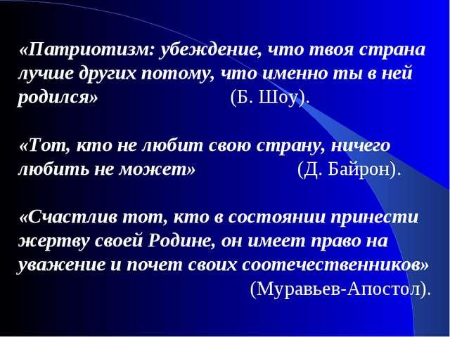 «Патриотизм: убеждение, что твоя страна лучше других потому, что именно ты в...