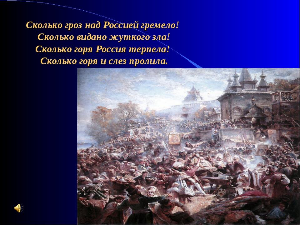 Сколько гроз над Россией гремело! Сколько видано жуткого зла! Сколько горя Ро...