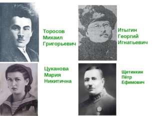Торосов Михаил Григорьевич Итыгин Георгий Игнатьевич Цуканова Мария Никитична