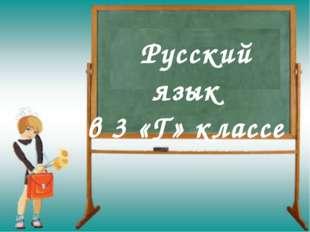 Русский язык в 3 «Г» классе