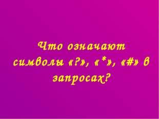Что означают символы «?», «*», «#» в запросах?