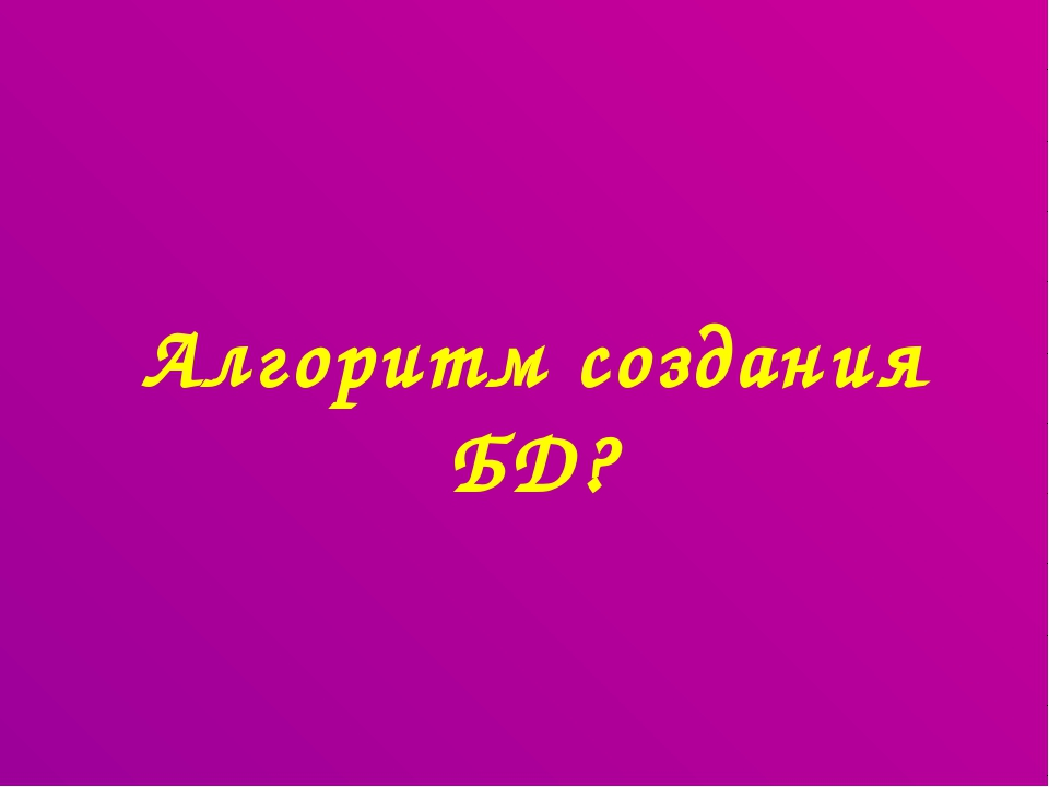 Алгоритм создания БД?