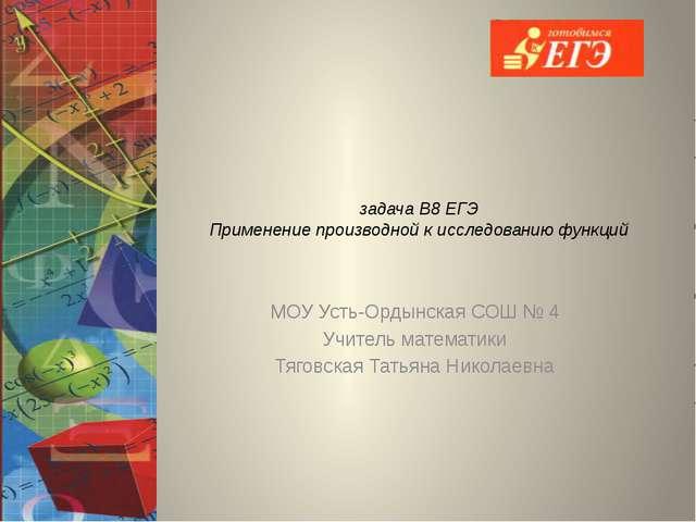 задача В8 ЕГЭ Применение производной к исследованию функций МОУ Усть-Ордынск...