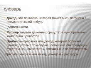 словарь Доход- это прибавка, которая может быть получена в результате какой-н