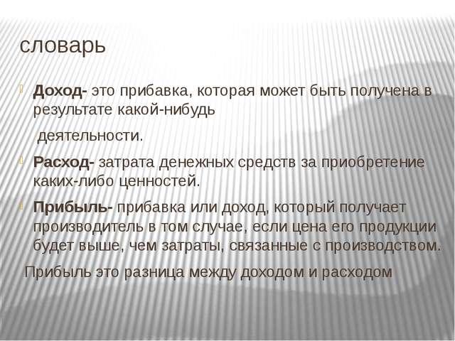 словарь Доход- это прибавка, которая может быть получена в результате какой-н...