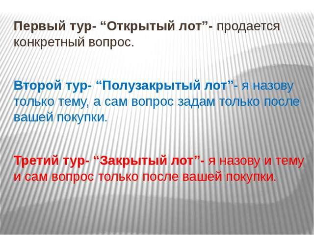 """Первый тур- """"Открытый лот""""- продается конкретный вопрос. Второй тур- """"Полузак..."""