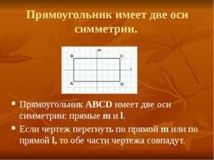 Прямоугольник имеет две оси симметрии. Прямоугольник ABCD имеет две оси симме