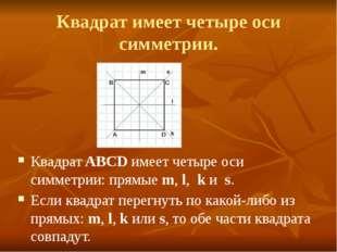 Квадрат имеет четыре оси симметрии. Квадрат ABCD имеет четыре оси симметрии: