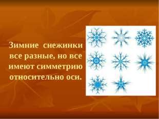 Зимние снежинки все разные, но все имеют симметрию относительно оси.