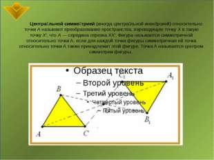 Центра́льной симме́трией(иногда центра́льной инве́рсией) относительно точк