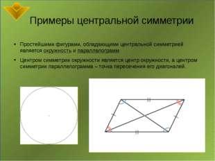 Примеры центральной симметрии Простейшими фигурами, обладающими центральной