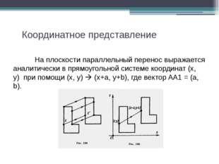 Координатное представление На плоскости параллельный перенос выражается ан