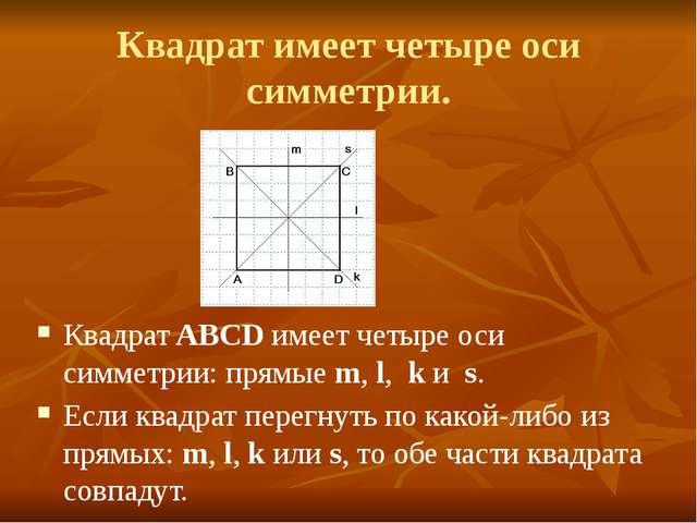 Квадрат имеет четыре оси симметрии. Квадрат ABCD имеет четыре оси симметрии:...