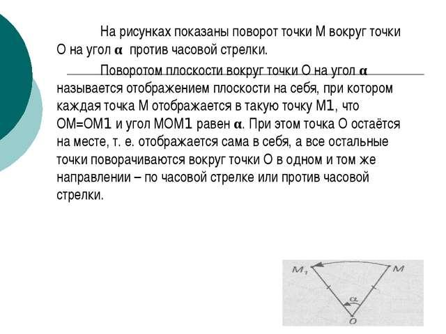 На рисунках показаны поворот точки M вокруг точки О на угол α против часово...