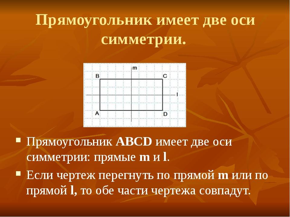 Прямоугольник имеет две оси симметрии. Прямоугольник ABCD имеет две оси симме...