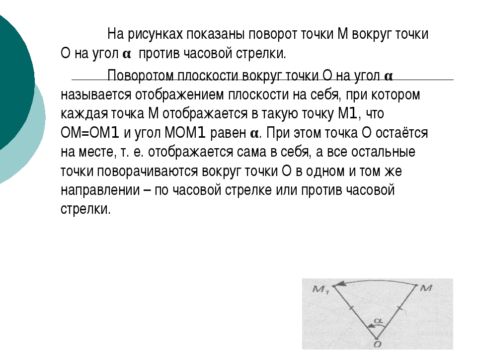 На рисунке 1 показан поворот точки а вокруг точки