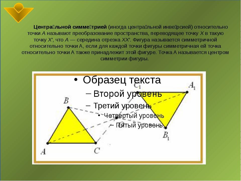 Центра́льной симме́трией(иногда центра́льной инве́рсией) относительно точк...