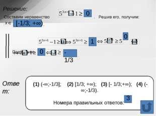 Задание с использованием показательных функций, показательных уравнений и нер