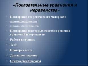 I уровень: II уровень: 1) 1) 2) 2) 3) 3) 4) 4) 5) 5) Ответы теста 2 -2,5 -2;2