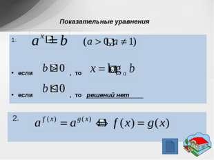 2. 1. если , то если , то решений нет Показательные уравнения