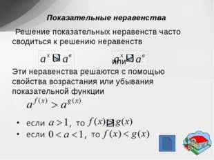 Укажите промежуток, на котором лежит корень уравнения 3x+2 + 3x+1 + 3x=39. За