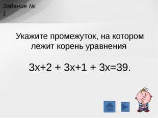 Решение: Составим неравенство . Решив его, получим: . Подробнее. (1) (-∞;-1/