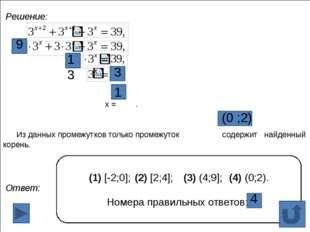 Укажите промежуток, содержащий корень уравнения Решение. 1) (9;11)2) (9;10)