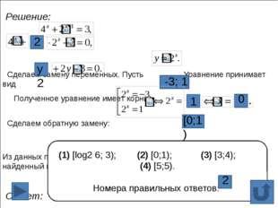 I уровень 5 заданий-«4» 4 задания-«3» 3 задания-«2» II уровень 5 задани