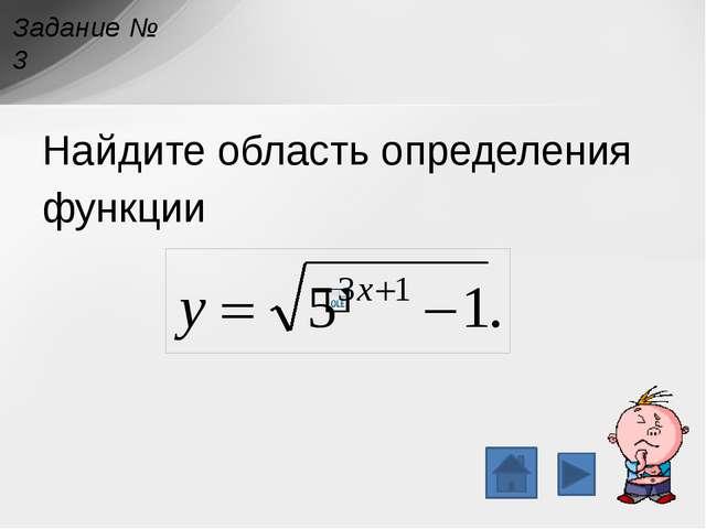Возможная запись решения ученика. С 1. Решите уравнение , тогда или или или т...