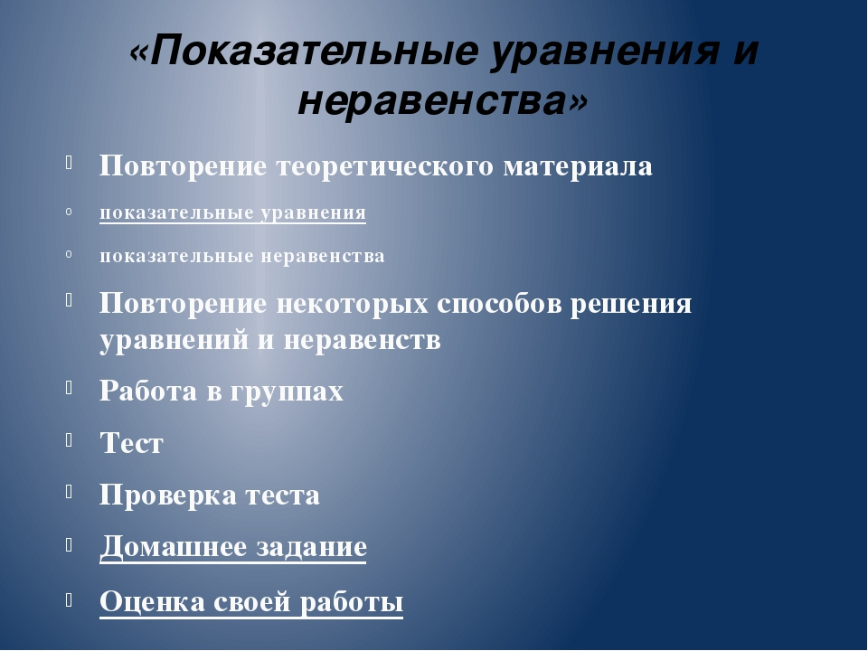 I уровень: II уровень: 1) 1) 2) 2) 3) 3) 4) 4) 5) 5) Ответы теста 2 -2,5 -2;2...