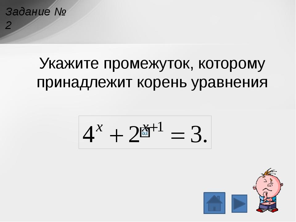 Укажите множество решений неравенства Решение. 1) (-1;+∞)2) (- ∞;-1)3) (3;+...