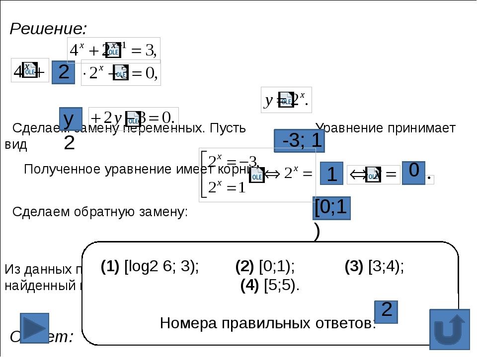 I уровень 5 заданий-«4» 4 задания-«3» 3 задания-«2» II уровень 5 задани...