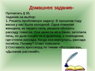 Прочитать § 35. Задание на выбор: 1. Решить проблемную задачу: В прошлом году