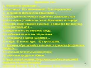 Выполнить тест: 1. Фотосинтез происходит … А) в устьицах Б) в межклетниках; В