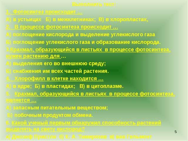 Выполнить тест: 1. Фотосинтез происходит … А) в устьицах Б) в межклетниках; В...