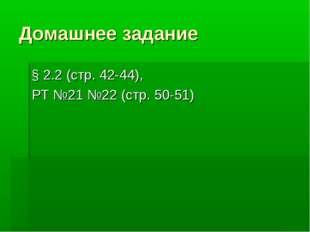 Домашнее задание § 2.2 (стр. 42-44), РТ №21 №22 (стр. 50-51) * из 10