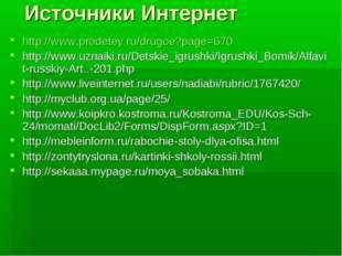 Источники Интернет http://www.prodetey.ru/drugoe?page=670 http://www.uznaiki.