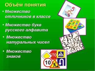 Объём понятия Множество знаков Множество отличников в классе Множество букв р